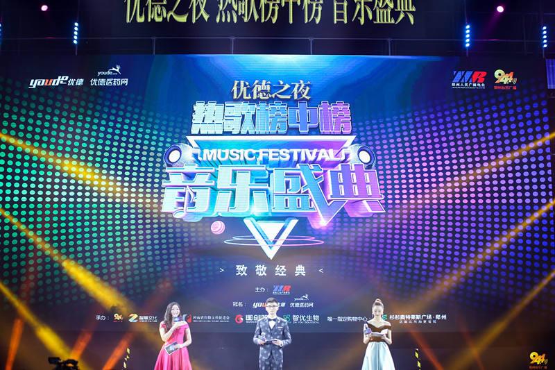 终于等到你!11月20日晚,郑州国际会展中心群星闪耀,郑州迎来了一场超豪华的音乐盛宴!优德之夜·热歌榜中榜音乐盛典在这里圆满举行。本次音乐盛典集结了乐坛炙手可热的28组歌手,他们中间有叱咤歌坛多年的经典巨星、影响几代人的歌坛老将、颜值与唱功并存的流行天后、极具爆发力的唱将级歌手、歌唱比赛的冠军歌手、超人气偶像、创作才子、全能音乐人等。