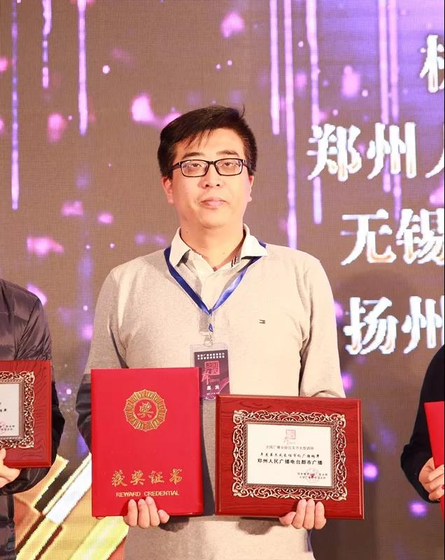 """在12月22日,FM91.2可谓是双喜临门。下午,""""时代之声——2017全国广播业综合实力大型调研成果发布会""""在北京举行,FM91.2郑州都市广播荣获""""年度最具成长性市级广播频率""""这一大奖。晚上,我们就以实际行动来证明我们拿得起这个奖项!"""