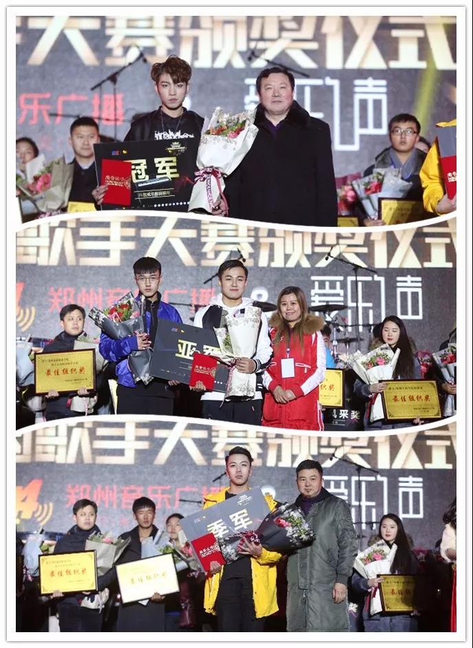 在音乐会的现场,举行了郑州人民广播电台第十七届校园歌手大赛颁奖仪式。