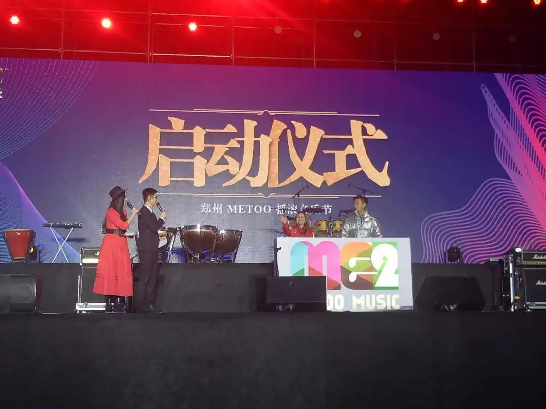 郑州METOO摇滚音乐节启动仪式