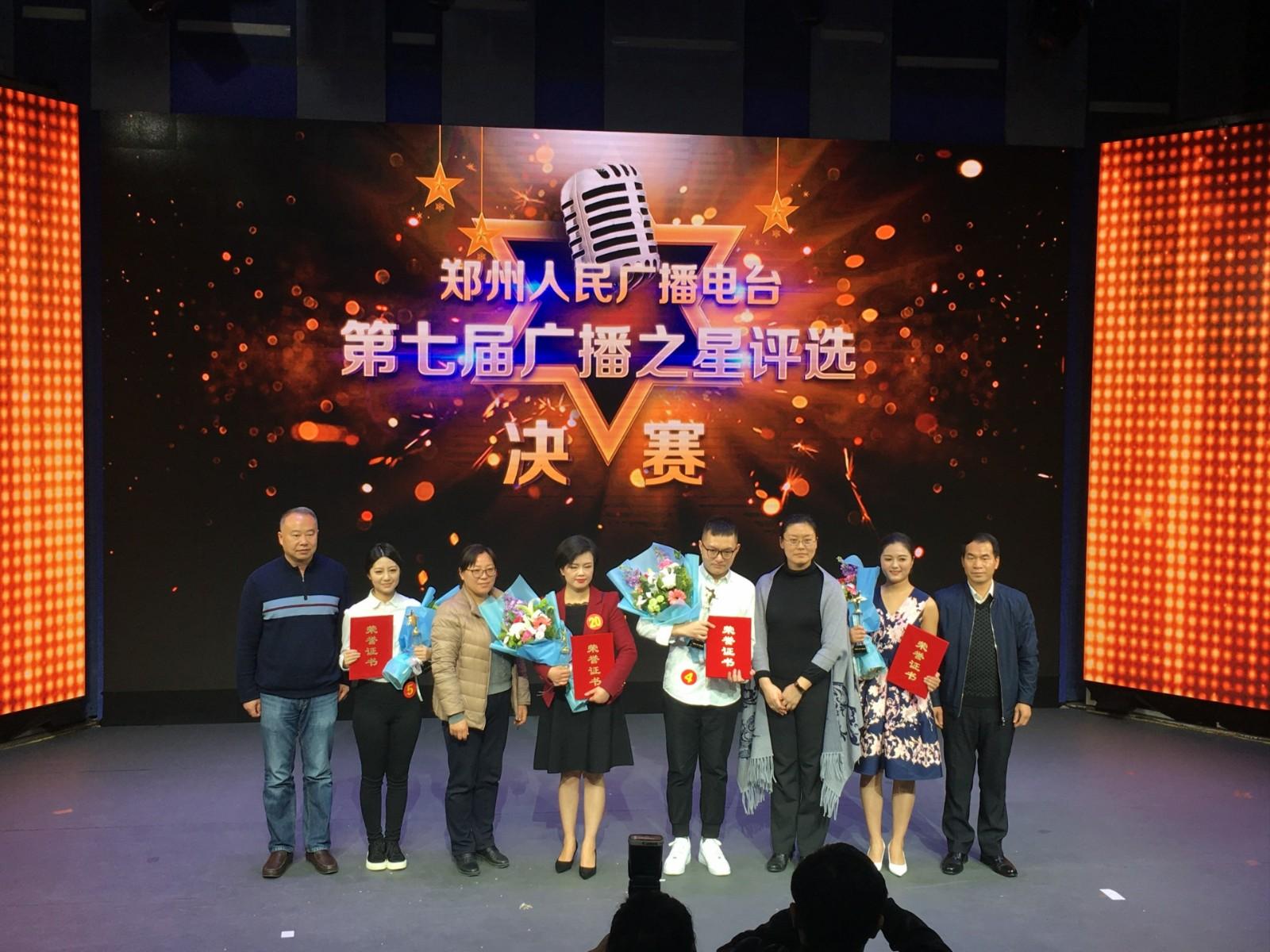 广播之星获得者—— 一菲、李培、马克、佳洛