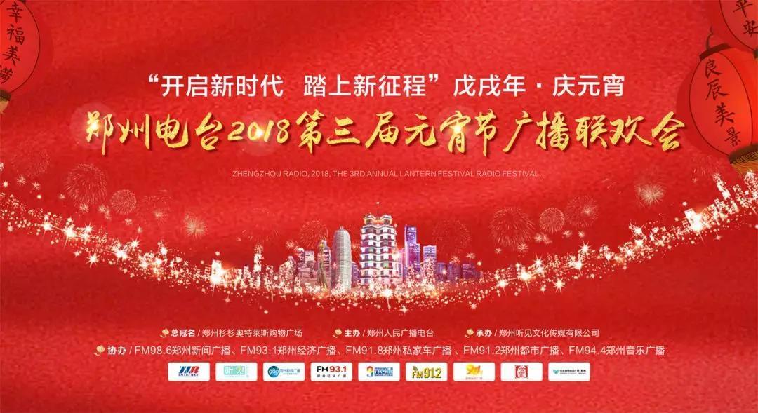 3月2日下午,郑州电台第三届庆元宵广播联欢会在郑州电台1号演播厅精彩上演。