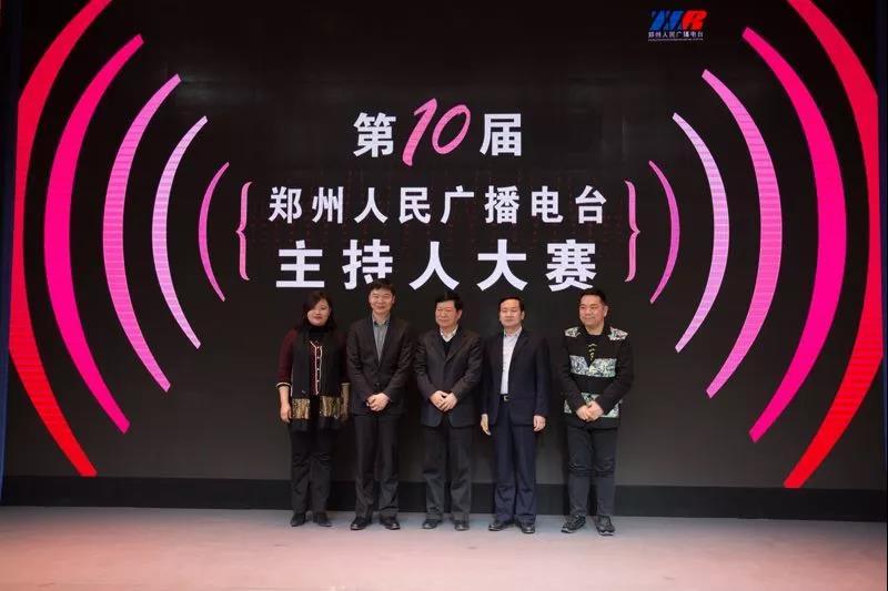 郑州电台主持人大赛是郑州电台的重要品牌活动之一,从2005年启动至今,已经成功举办过九届。入围决赛的选手除了有机会得到业界专家的专业指导,还有机会与郑州人民广播电台签约,成为郑州人民广播电台的一员。