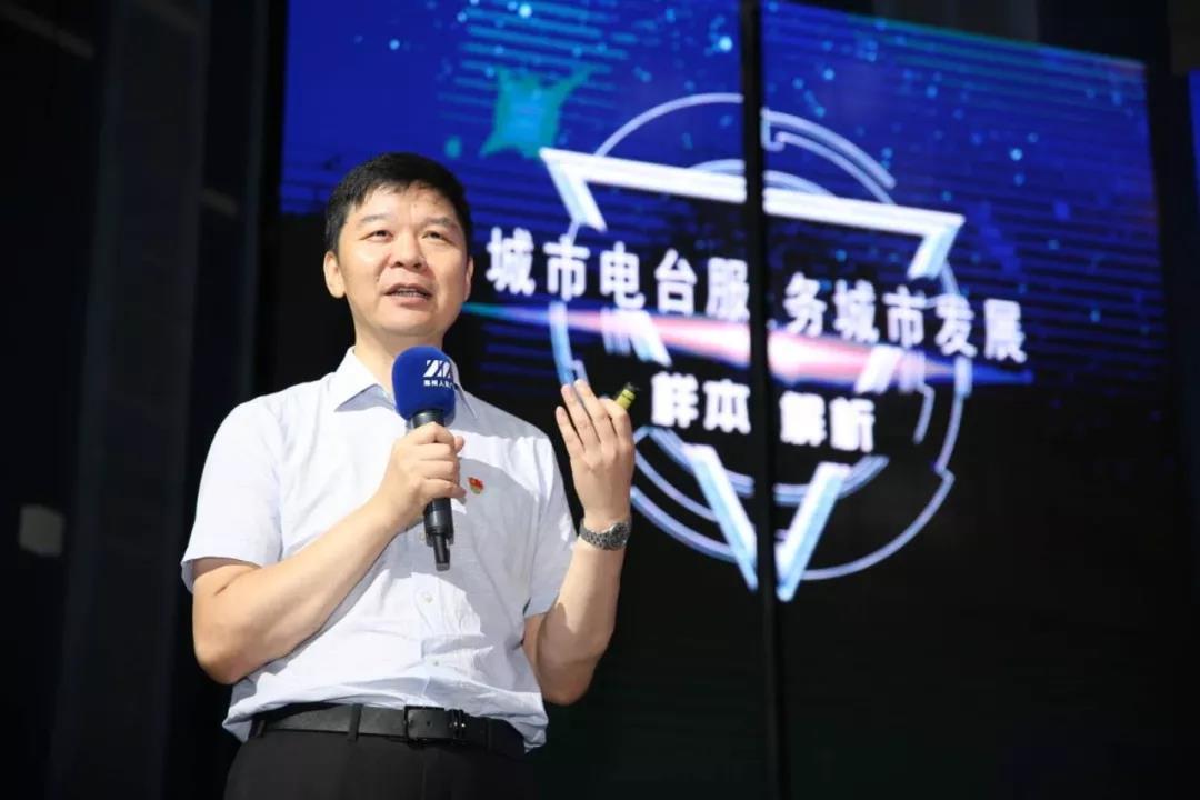 郑州人民广播电台党委书记、台长葛向阳主持研讨会开幕式并介绍郑州电台在节目建设、媒体融合、对外宣传等方面的工作情况