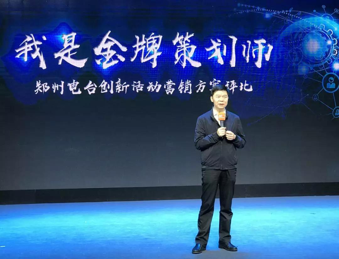 郑州电台党委书记、台长葛向阳发表致辞。每一个主持人都应该是一个活动家,应该具备活动策划执行的能力。营销、创新、应该无处不在,从方案的名称到活动的连锁系列,都应该遵从创新方式。