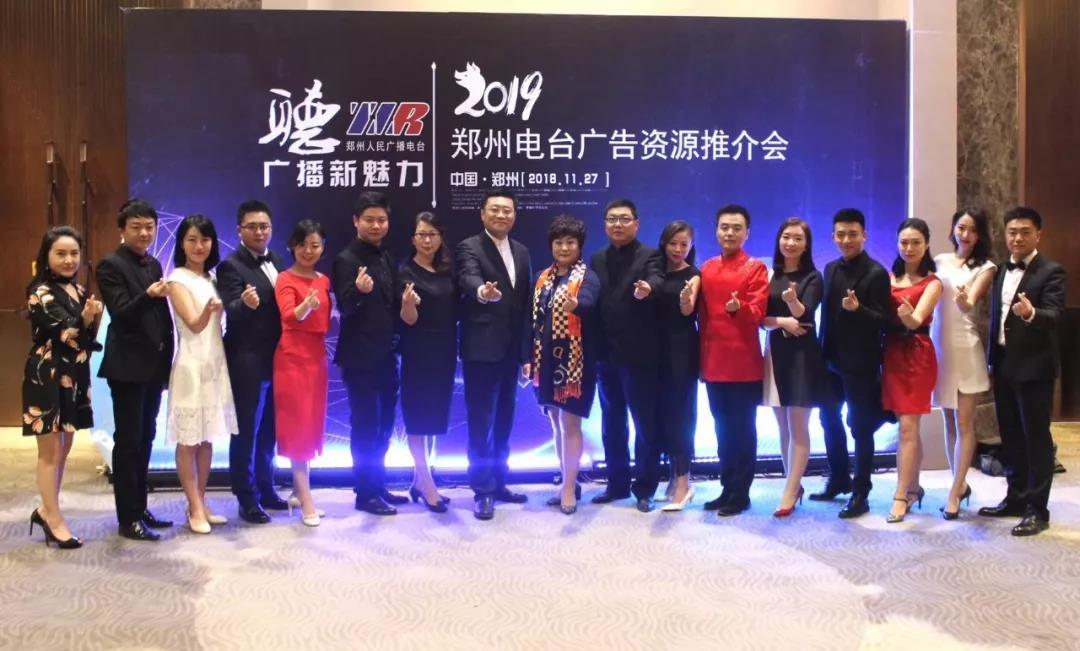 郑州经济广播总监罗丽铭带领经济广播主持人、编辑、记者们登台推介